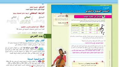 Photo of حل درس النسبة المئوية والتقدير رياضيات صف سابع فصل أول