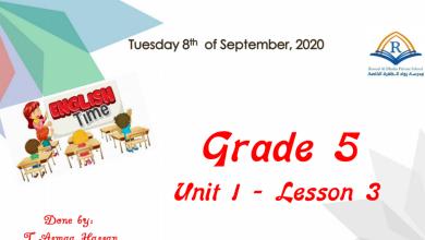 Photo of حل الدرس الثالث من الوحدة الأولى لغة إنجليزية صف خامس فصل أول