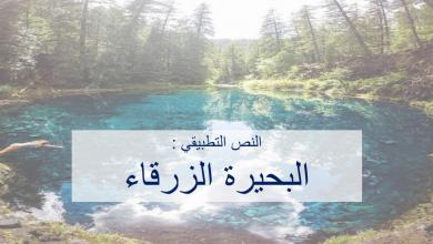 Photo of حل درس البحيرة الزرقاء لغة عربية صف خامس فصل أول