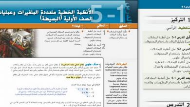 Photo of دليل المعلم رياضيات الجزء الثاني صف ثامن فصل أول