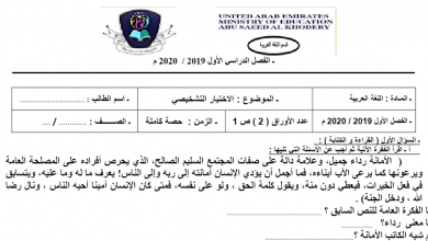Photo of اختبار تشخيصي لغة عربية صف سادس فصل أول