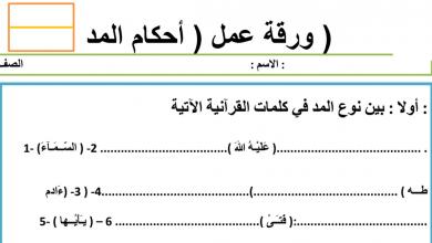 Photo of ورقة عمل أحكام المد تربية إسلامية صف ثامن فصل أول.