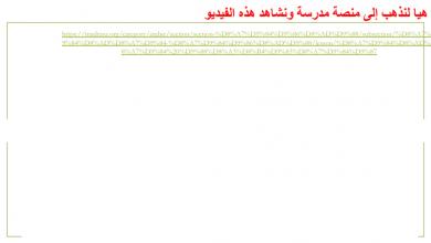 Photo of شرح وحل درس الحال لغة عربية صف ثامن فصل أول