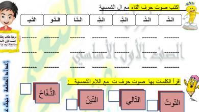 Photo of أوراق عمل تمسوح يحب التلوين (حرف التاء) لغة عربية صف أول فصل أول
