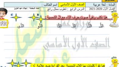 Photo of أوراق عمل ثعلوب ممثل بارع (حرف الثاء) لغة عربية صف أول فصل أول