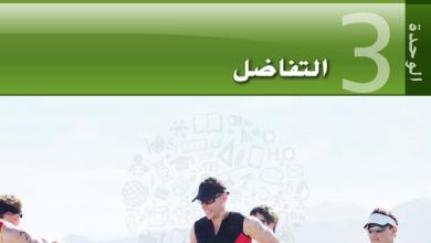 Photo of كتاب الطالب الوحدة الثالثة رياضيات 2020 – 2021 صف ثاني عشر متقدم فصل أول