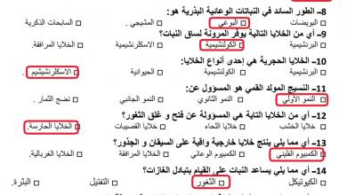 Photo of مراجعة أحياء محلولة صف عاشر عام فصل أول