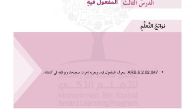 Photo of حل درس المفعول فيه لغة عربية صف سادس فصل أول