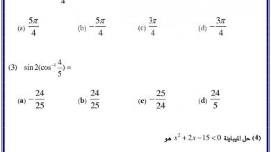 Photo of اسئلة مراجعة الوحدة الأولى رياضيات صف ثاني عشر متقدم فصل أول