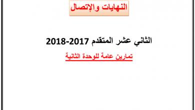 Photo of تمارين عامة وحدة النهايات والاتصال رياضيات صف ثاني عشر متقدم فصل أول