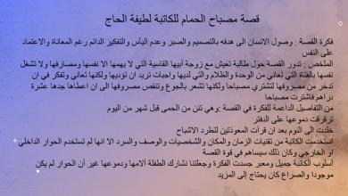 Photo of استجابة درس مصباح الحمام لغة عربية صف عاشر فصل أول