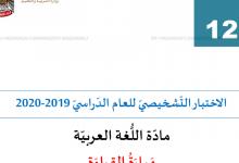 Photo of الاختبار التشخيصي مهارة القراءة لغة عربية صف ثاني عشر فصل أول