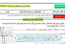 Photo of أوراق عمل القيم القصوى ومتوسط معدل التغير رياضيات صف ثاني عشر عام فصل أول