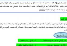 Photo of تحليل ثاني لقصيدة أرق على أرق لغة عربية صف ثاني عشر فصل أول