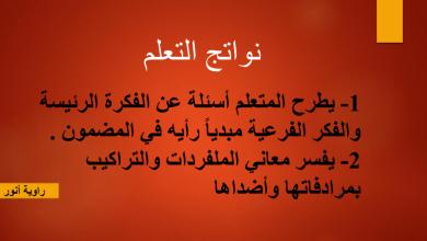 Photo of شرح نشيد أحب الرياضة لغة عربية صف ثالث فصل أول