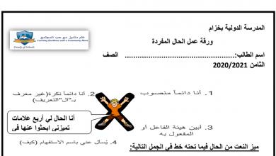 Photo of ورقة عمل الحال المفردة لغة عربية صف ثامن فصل أول