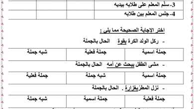 Photo of ورقة عمل الحال شبه الجملة لغة عربية صف ثامن فصل أول