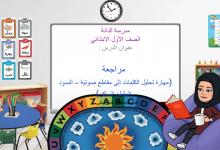 Photo of مراجعة متنوعة لغة عربية صف أول فصل أول