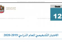 Photo of الاختبار التشخيصي مهارة الكتابة لغة عربية صف ثاني عشر فصل أول