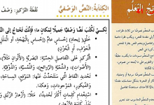 Photo of حل درس النص الوصفي وصف مكان لغة عربية صف رابع فصل أول