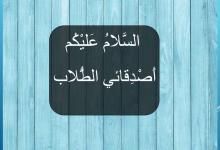 Photo of شرح درس نشيد صديقي لغة عربية صف رابع فصل أول