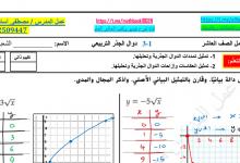 Photo of ورق عمل محلول  دوال الجذر التربيعي رياضيات صف عاشر فصل أول