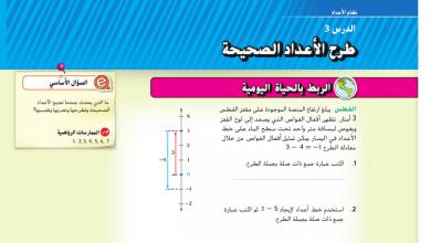 Photo of حل درس طرح الاعداد الصحيحة  رياضيات صف سابع فصل أول