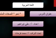Photo of بوربوينت الصفات المشبهة لغة عربية صف عاشر فصل أول