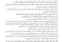 Photo of ورقة عمل استماع المعلمة الماهرة لغة عربية صف ثالث فصل أول