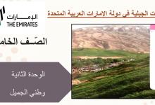 Photo of مفردات المرتفعات الجبلية في دولة الامارات العربية المتحدة لغة عربية صف خامس فصل أول