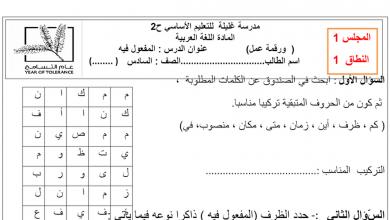 Photo of ورقة عمل درس المفعول فيه لغة عربية صف سادس فصل أول