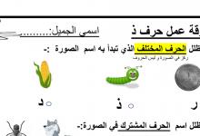 Photo of ورقة عمل حرف الذال لغة عربية صف أول فصل أول