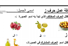 Photo of ورقة عمل حرف الزاي لغة عربية صف أول فصل أول