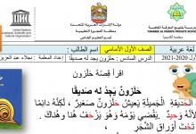 Photo of ورقة عمل درس حلزون يجد له صديقا لغة عربية صف أول فصل أول
