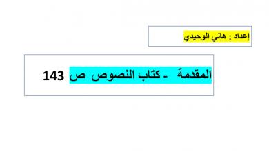 Photo of شرح وحل درس التسوق الإلكتروني لغة عربية صف عاشر فصل أول