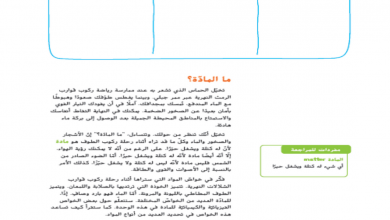 Photo of حل درس المادة وخواصها علوم صف سادس فصل أول