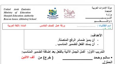 Photo of ورق عمل ثاني لدرس ضمائر الرفع المتصلة لغة عربية صف خامس فصل أول